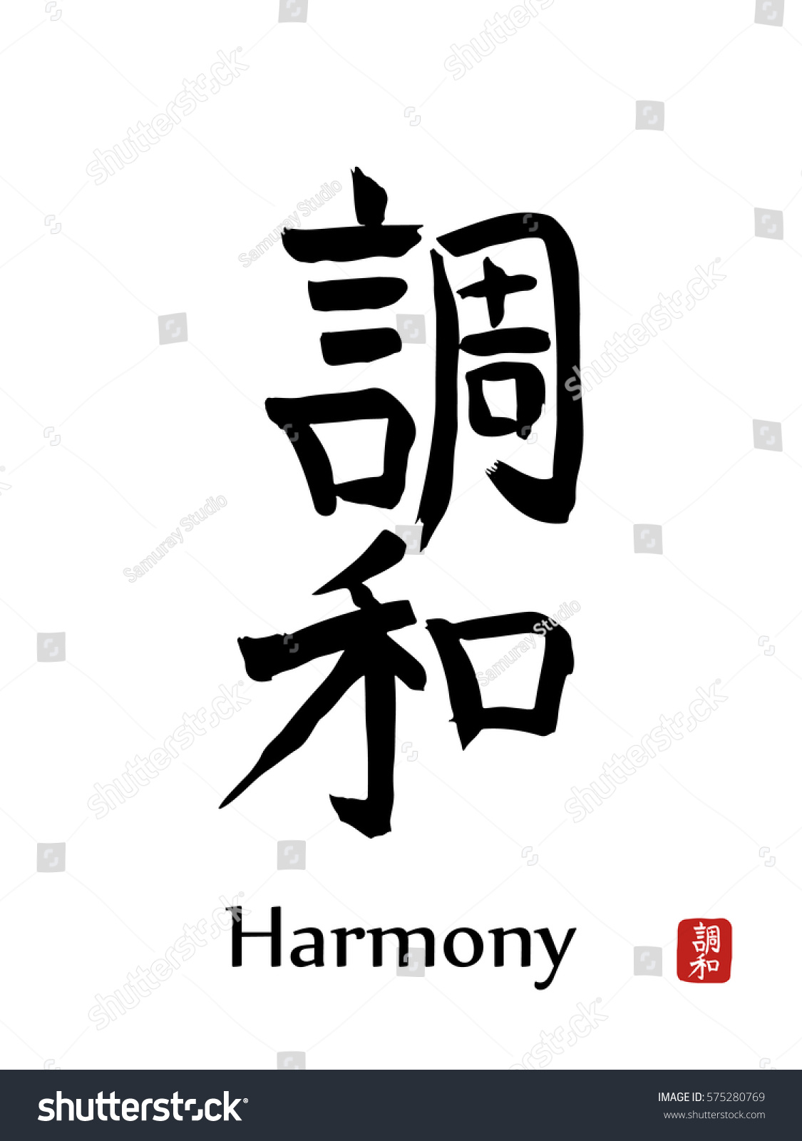 Hieroglyph Japan Translate Harmony Vector Japanese Stock Vector