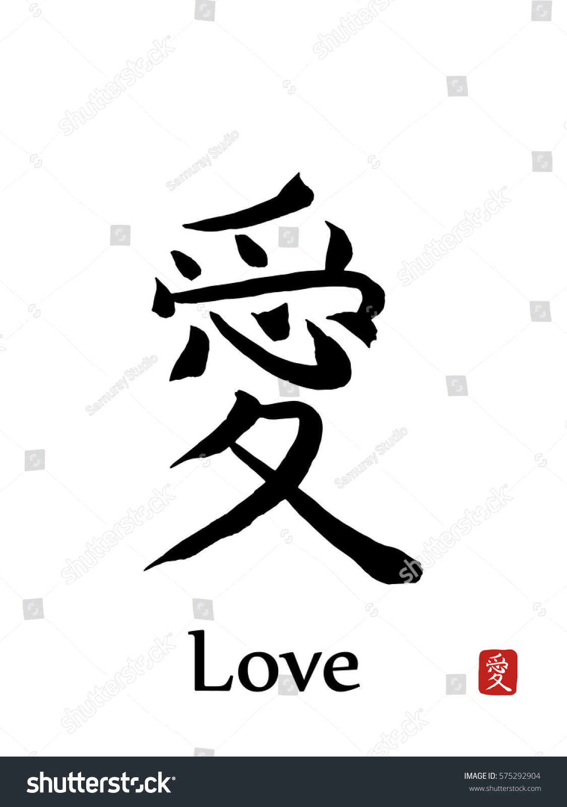 Hieroglyph Japan Translate Love Vector Japanese Stock Vector