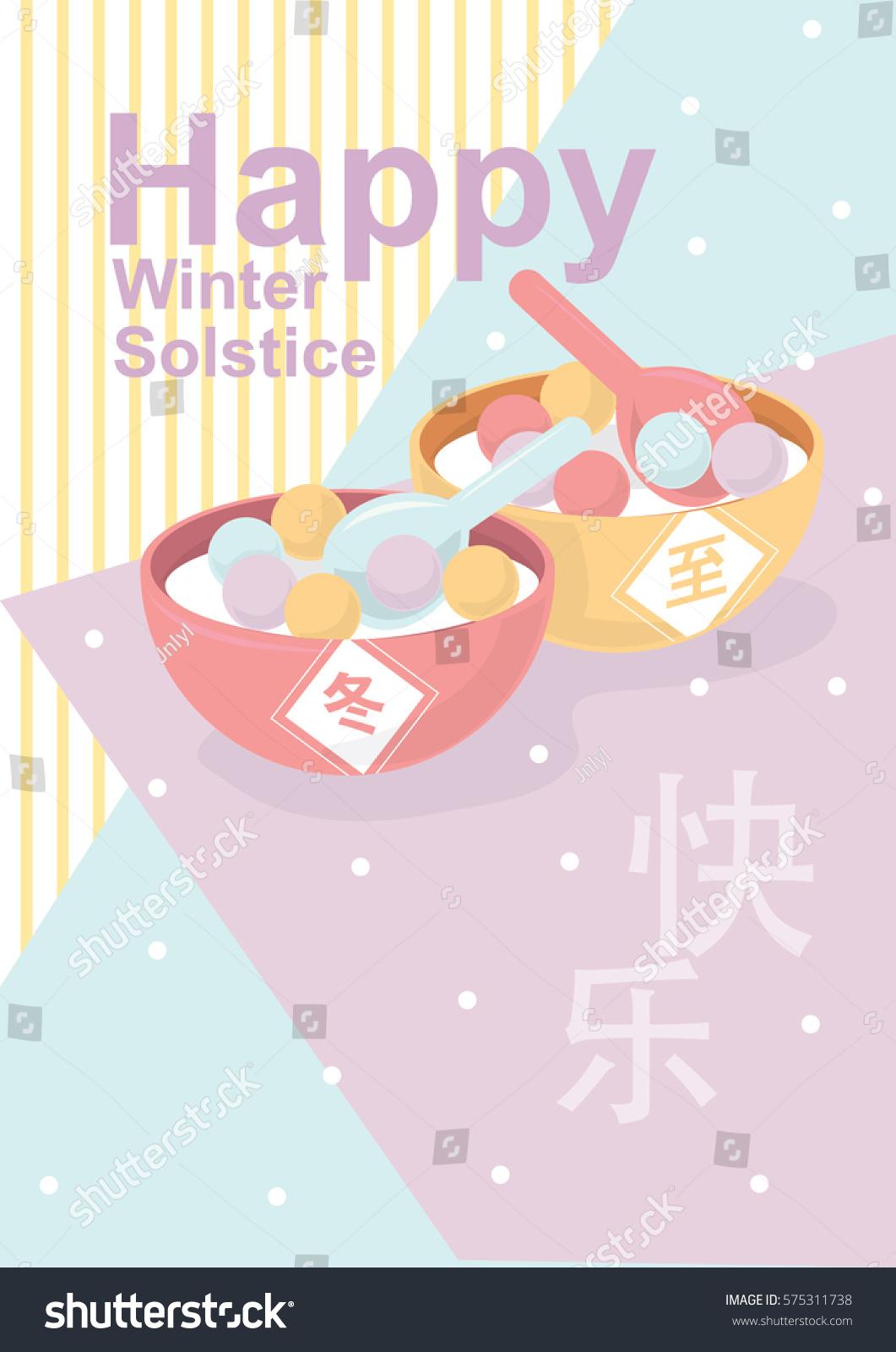 Happy Winter Solstice Poster Design Translation Stock Vector