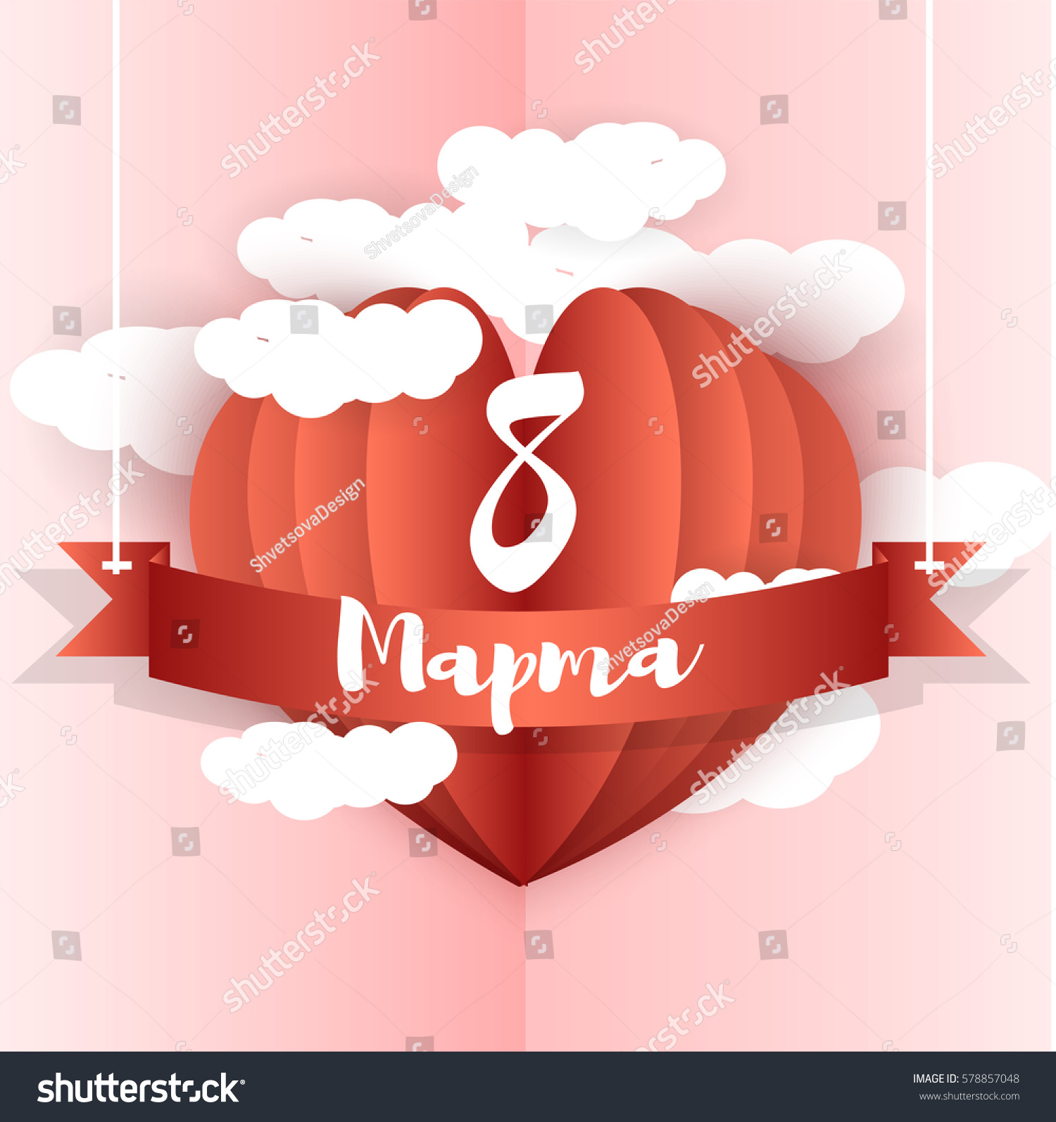 paper heart clouds origami congratulations on stock vector hd
