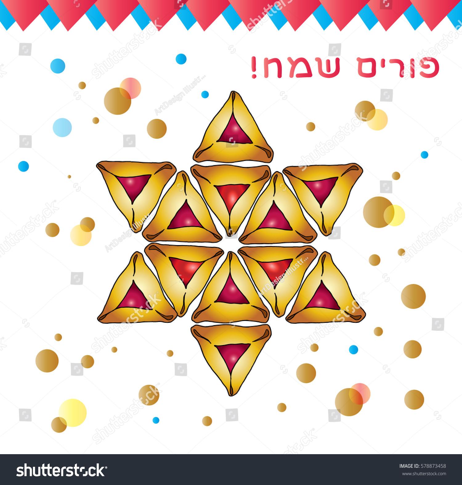 Happy purim greeting card translation hebrew stock photo photo happy purim greeting card translation from hebrew happy purim purim jewish holiday decorative poster m4hsunfo