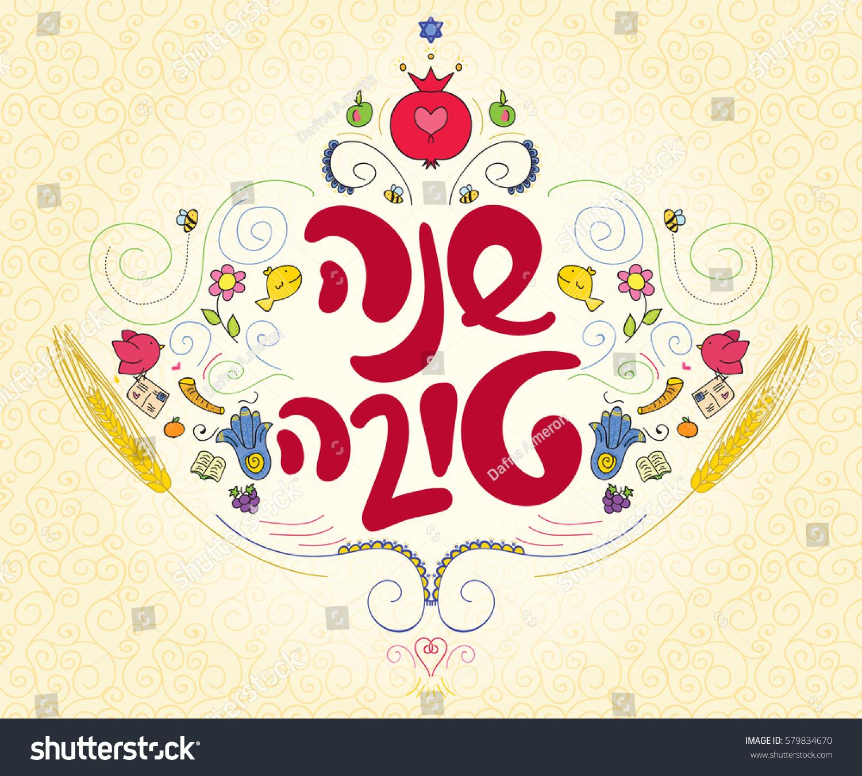 Shana tova greeting card design jewish stock vector 579834670 shana tova greeting card design with jewish symbols kristyandbryce Images
