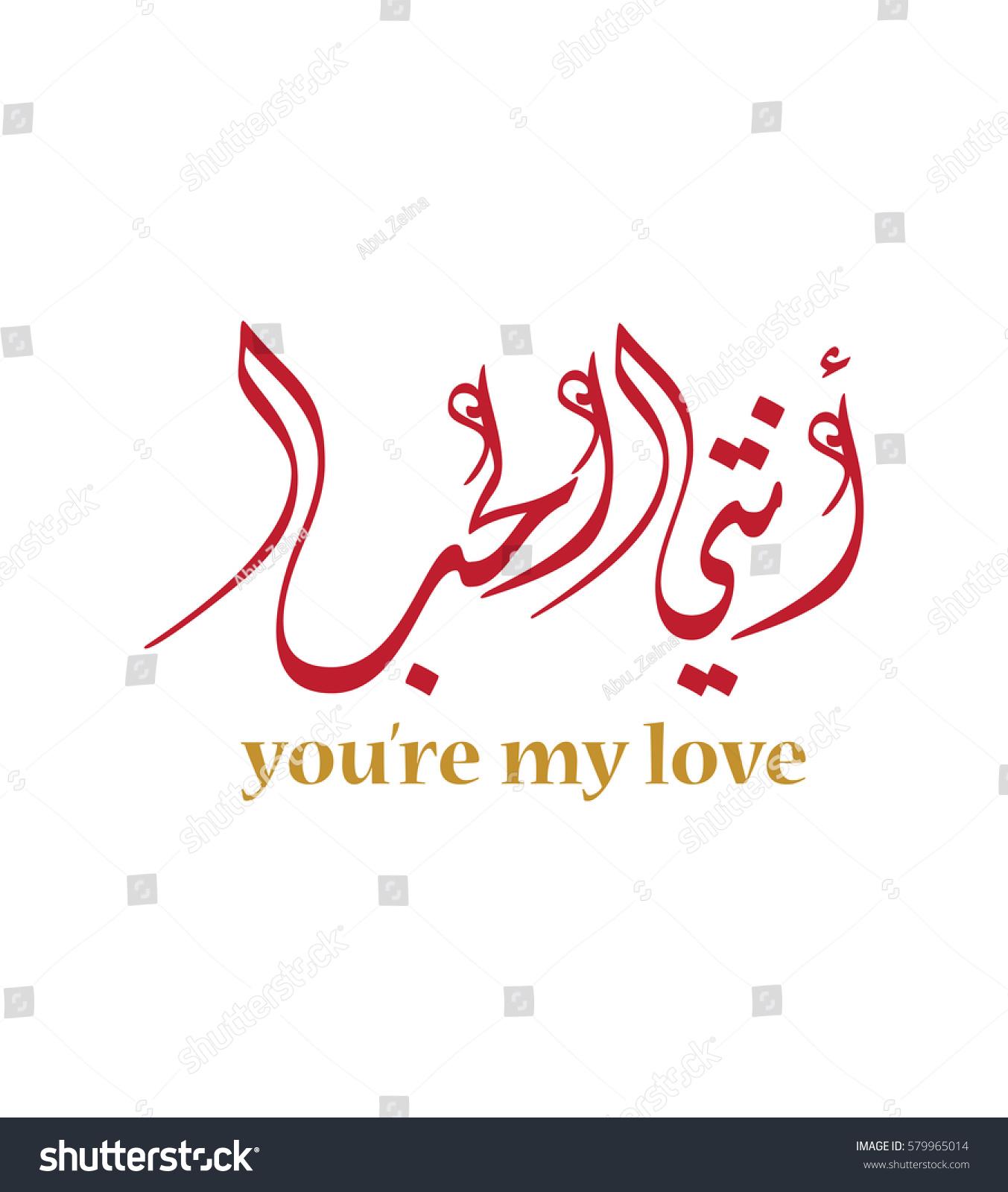 You My Love Arabic Calligraphy Creative Stock Vector Royalty Free