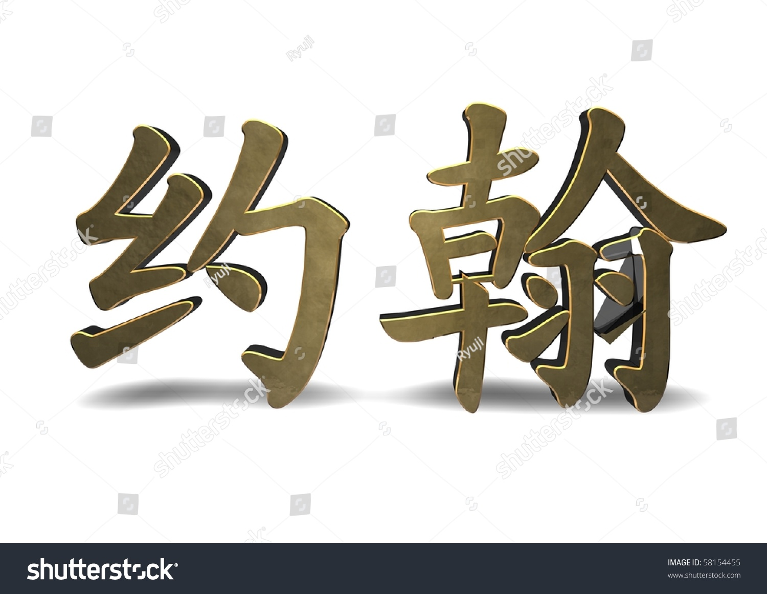 Royalty Free Stock Illustration Of John Chinese Character Symbol
