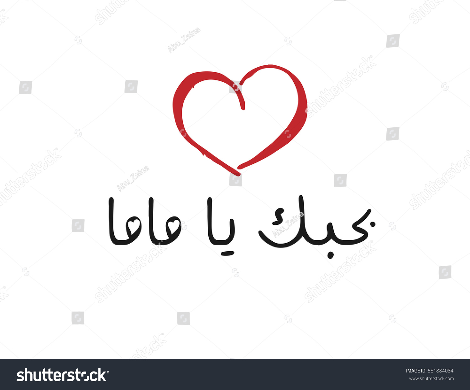 Arabic type love you mother oriental stock vector 581884084 arabic type for i love you mother oriental style typography for i love you mom biocorpaavc