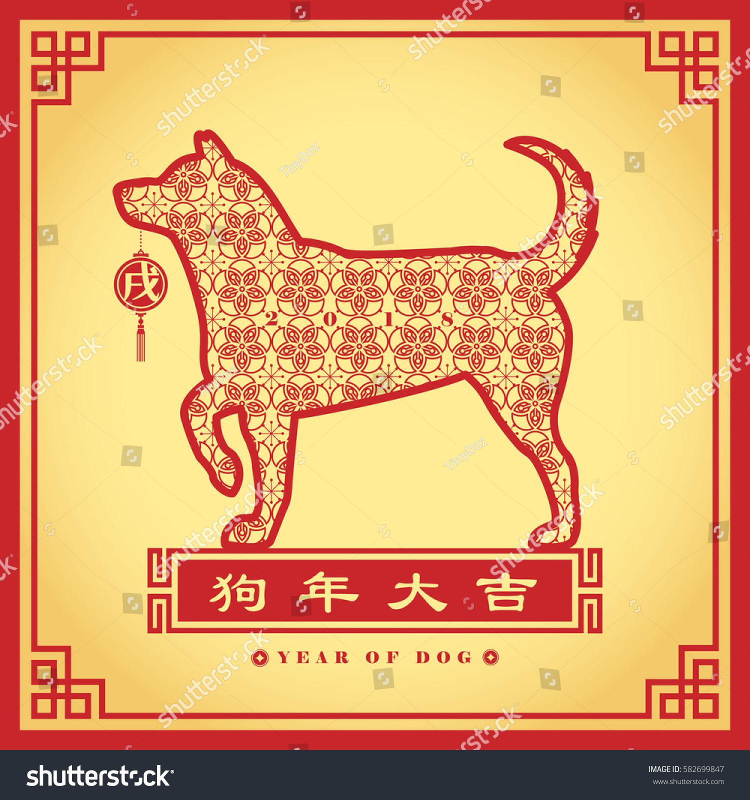 2018 Year Of Dog Chinese New Year Greeting Card Of Golden Dog With