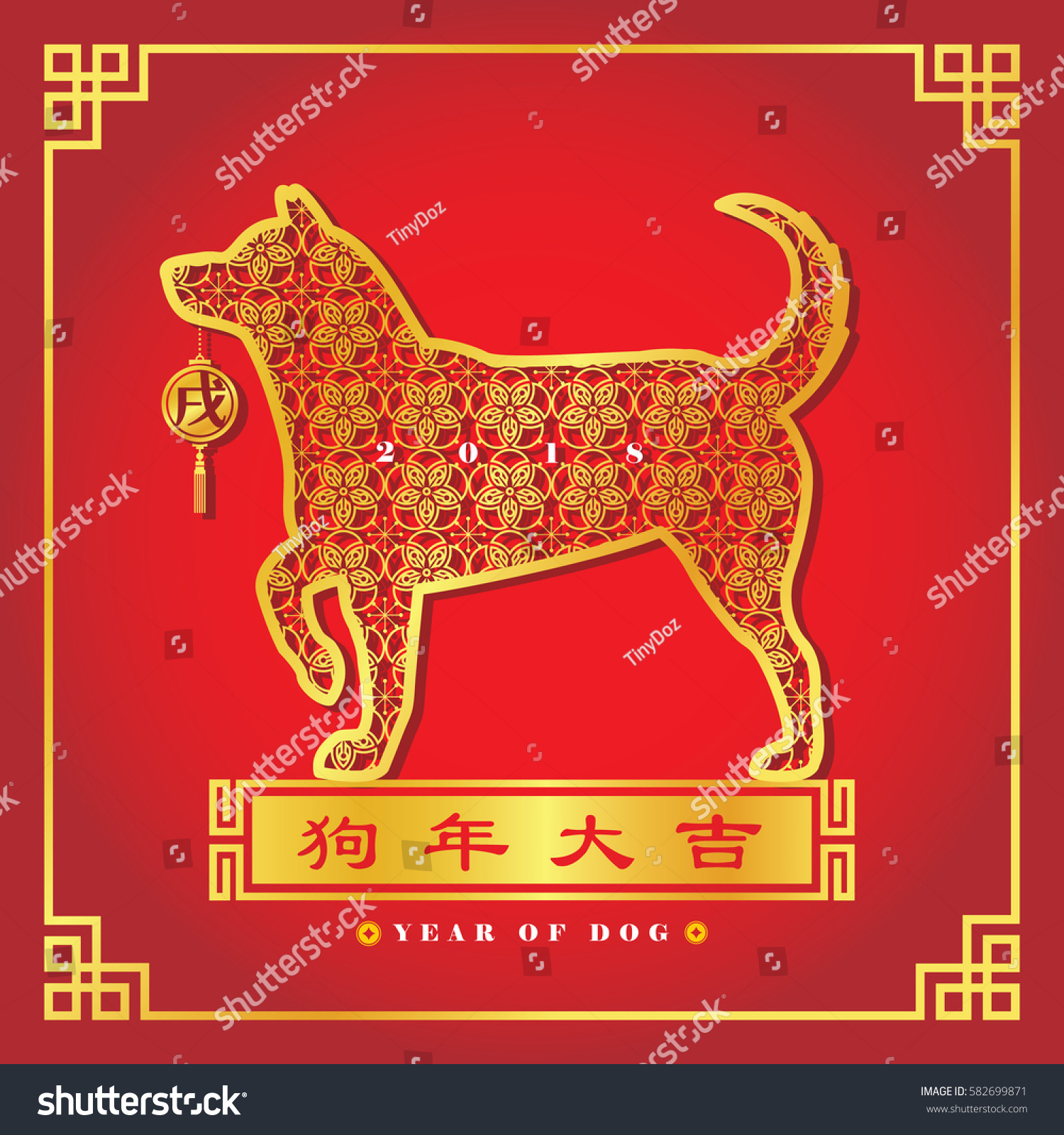 2018 Year Dog Chinese New Year Stock Vector Royalty Free 582699871