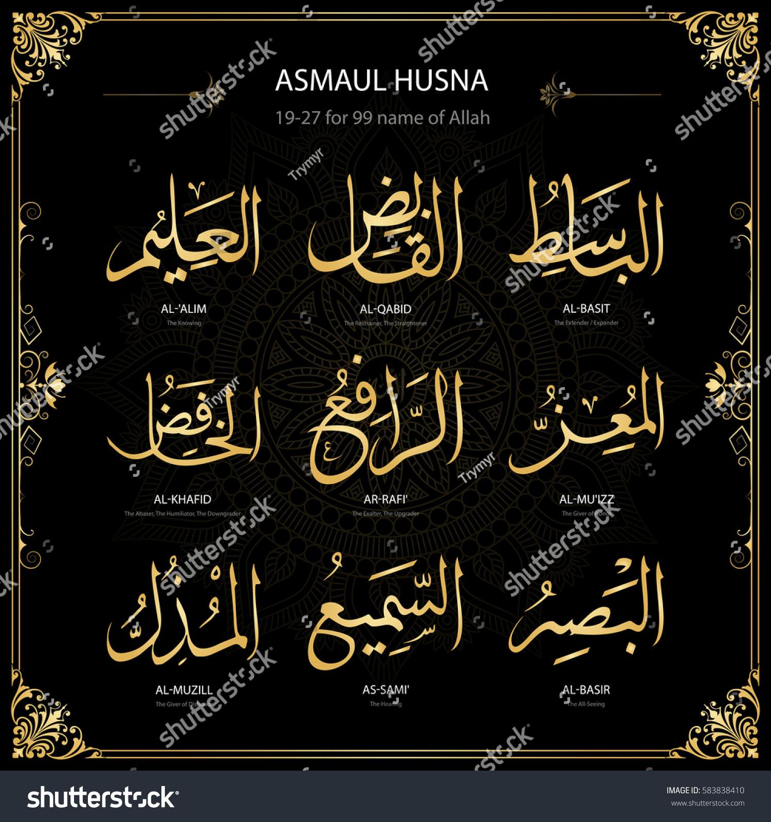 Asmaul Husna 99 Names Of Allah Vector Arabic Calligraphy Suitable For Print