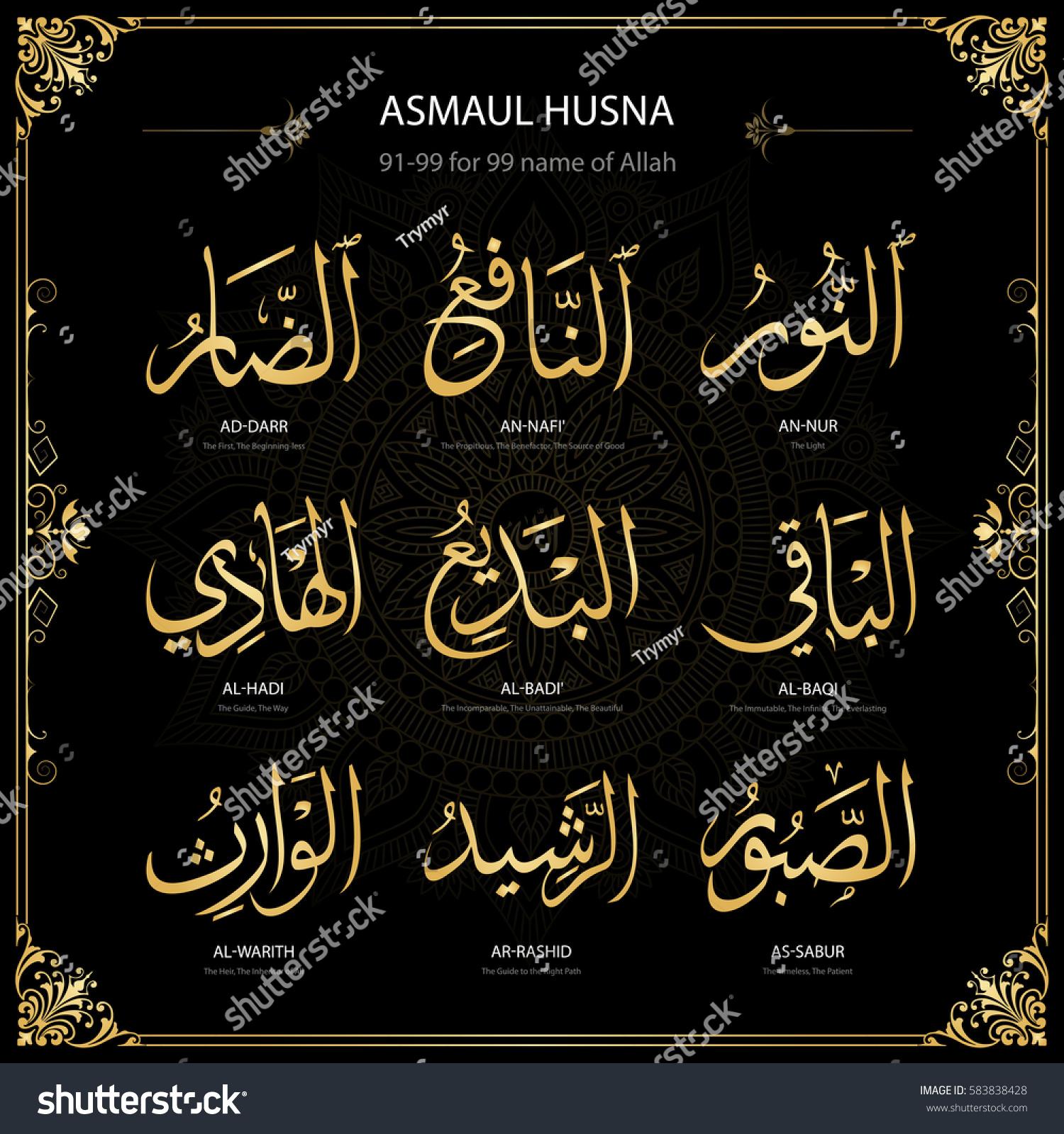 Asmaul Husna 99 Names Allah Vector Stock Vector 583838428