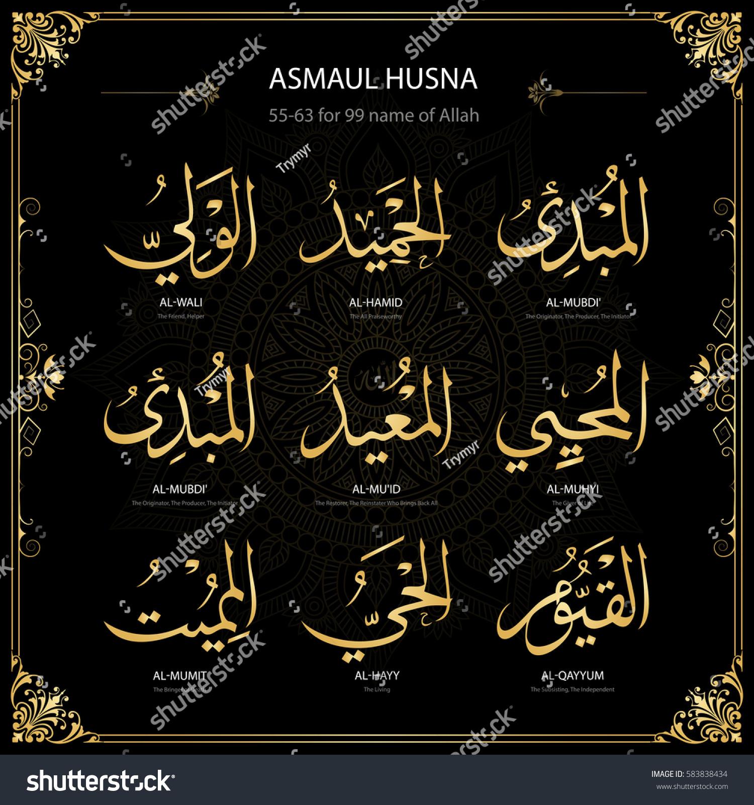 Asmaul Husna 99 Names Allah Vector Stock Vector 583838434
