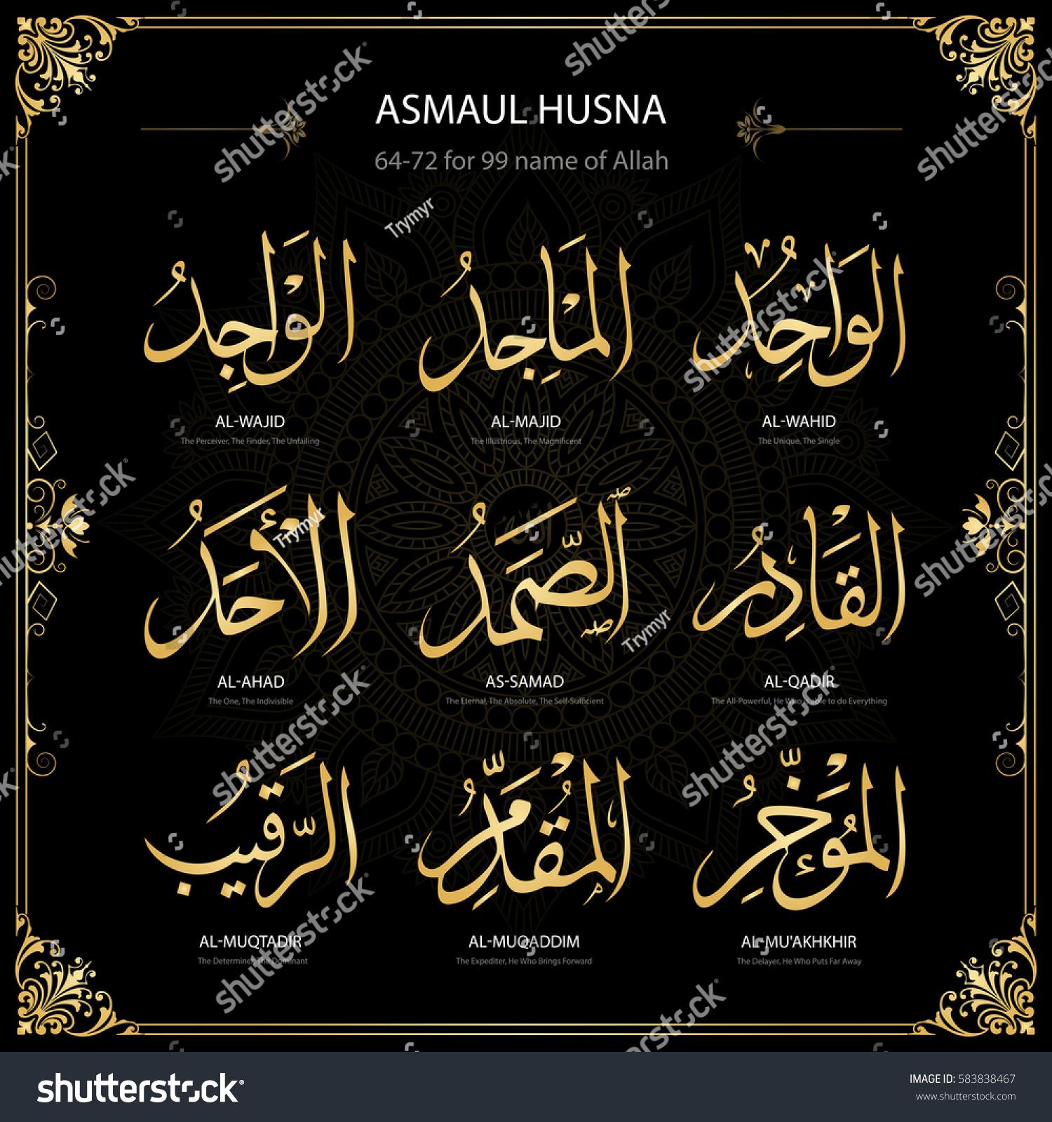 Asmaul Husna 99 Names Allah Vector Stock Vector 583838467