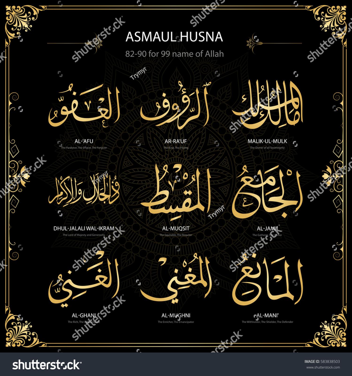 Asmaul Husna 99 Names Allah Vector Stock Vector 583838503