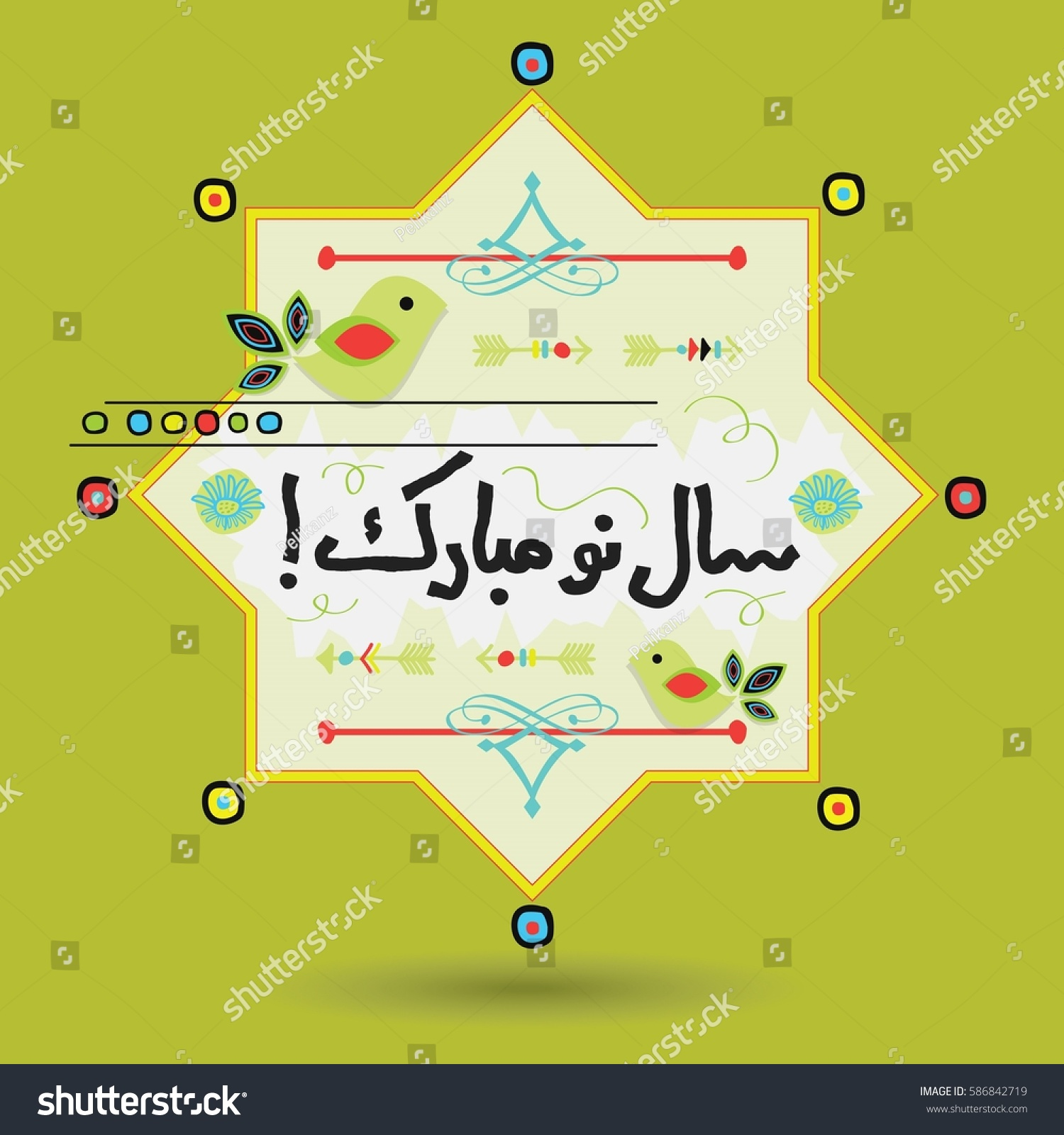 Abstract Green Happy Persian New Year Stock Vector Royalty Free