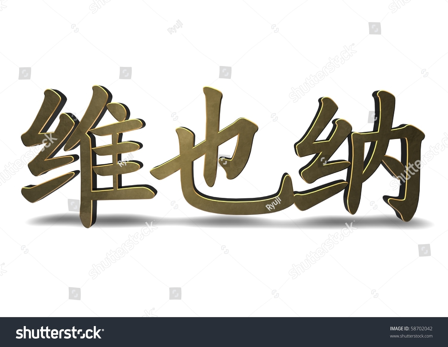 Vienna Chinese Character Symbol Isolated On Stock Illustration