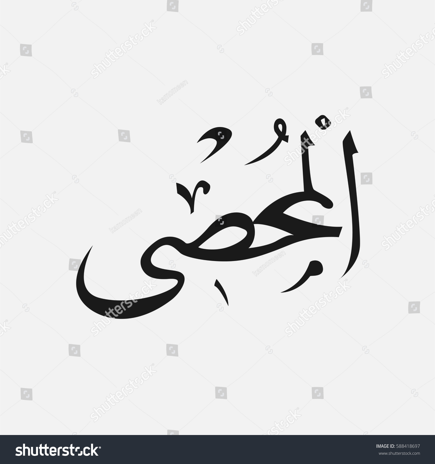 Almuhsi Name God Islam Allah Arabic Stock Vector 588418697 ...