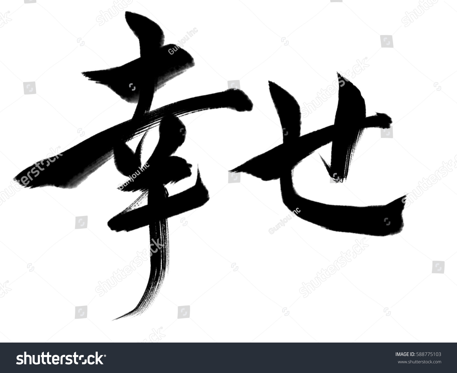 Japanese Beautiful Calligraphy This Character Means Stock
