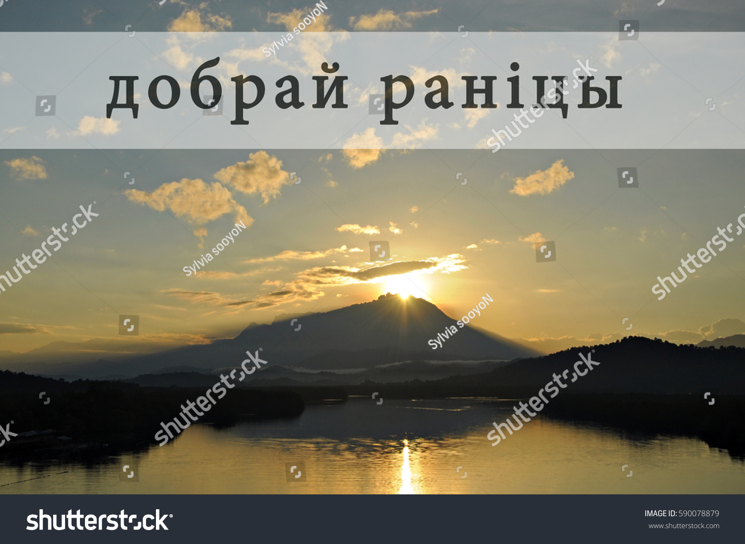 Image Text Dziakuj Meaning Good Morning Stock Photo Edit Now
