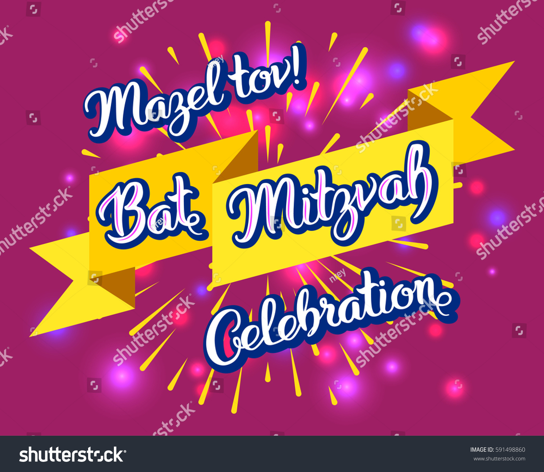 Bat Mitzvah Party Invitation Congratulation Card Stock Vector ...