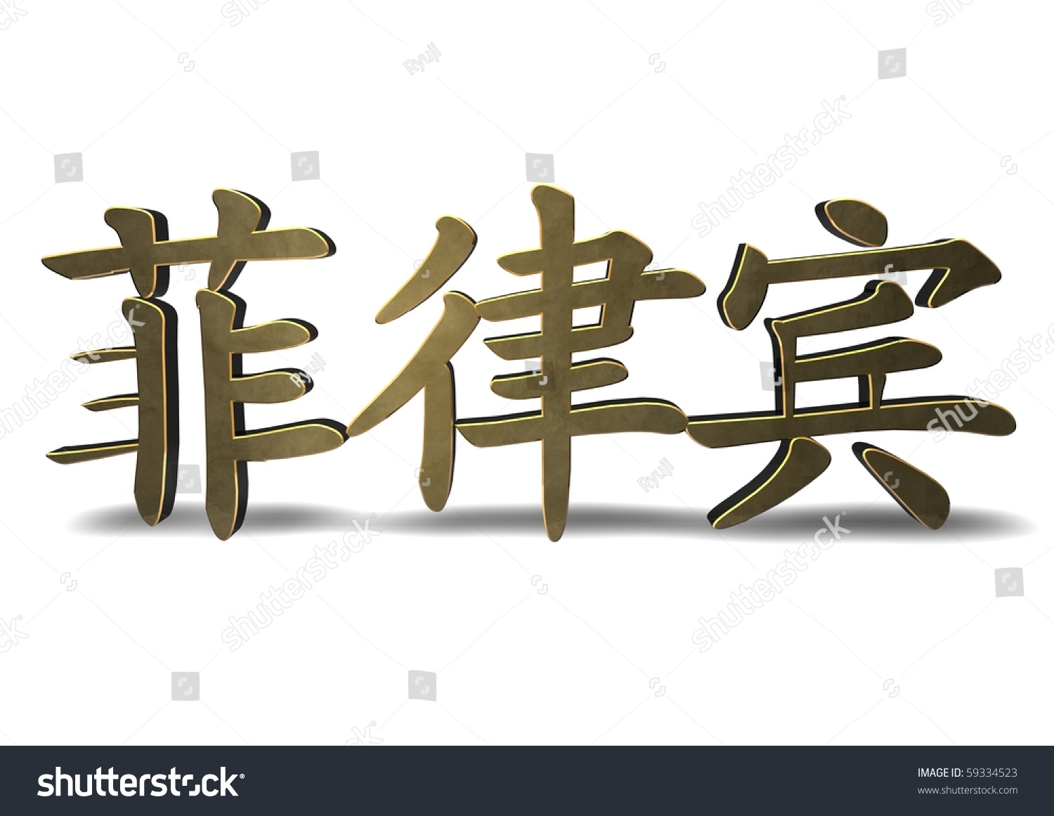 Philippines Chinese Character Symbol Isolated On Stock Illustration