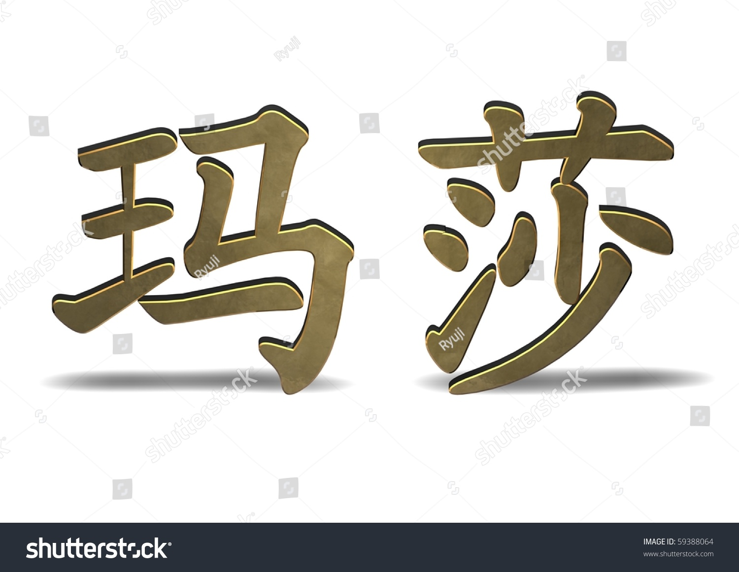 Martha chinese character symbol isolated on stock illustration martha chinese character symbol isolated on white biocorpaavc