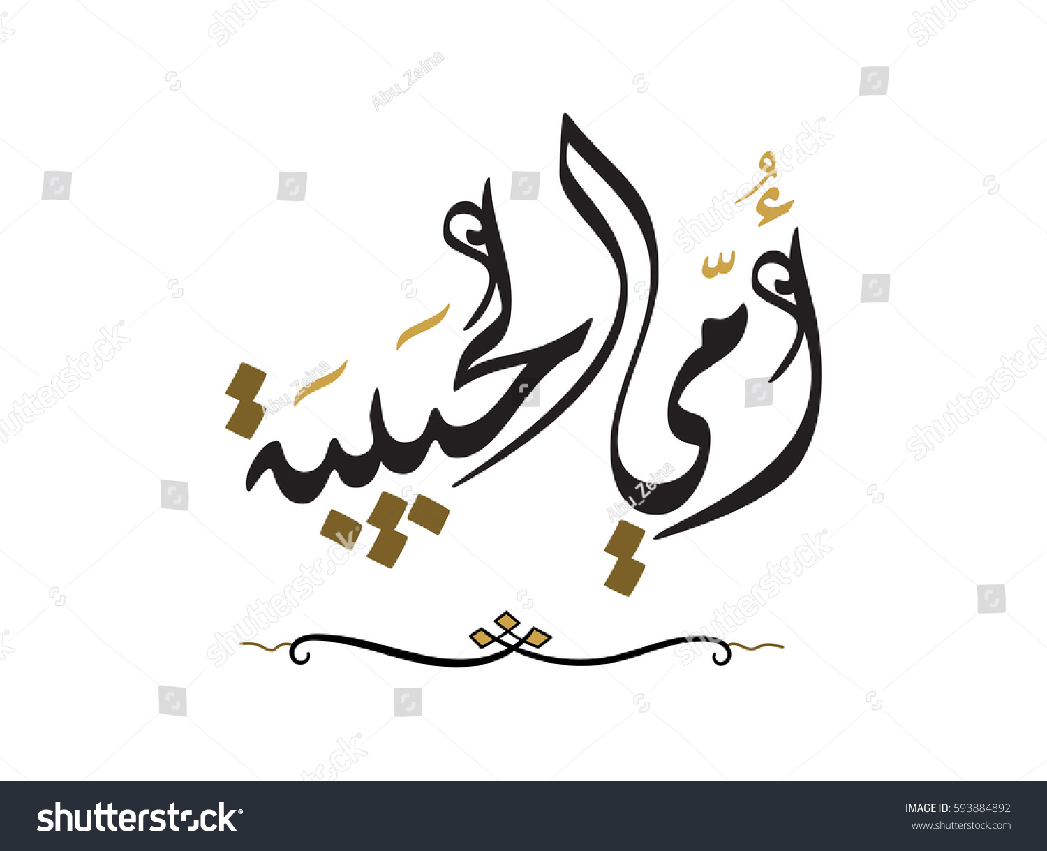 Arabic calligraphy love you mom greeting stock vector