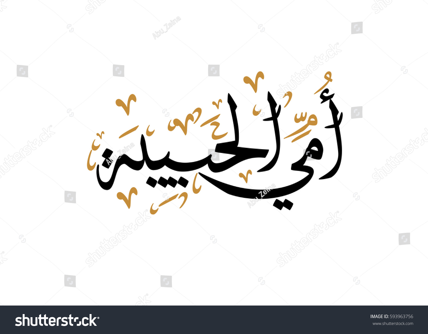 Arabic calligraphy love you mom calligraphy stock vector I love you calligraphy