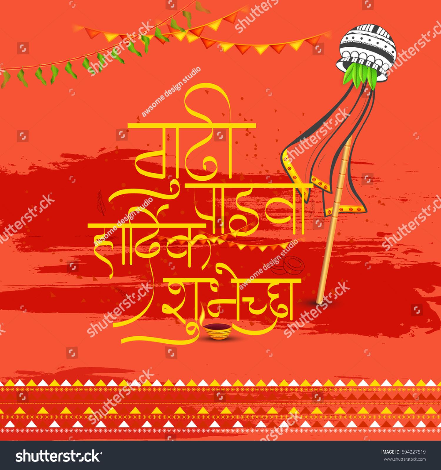 Royalty Free Creative Lettering Design Gudi Padwa 594227519 Stock