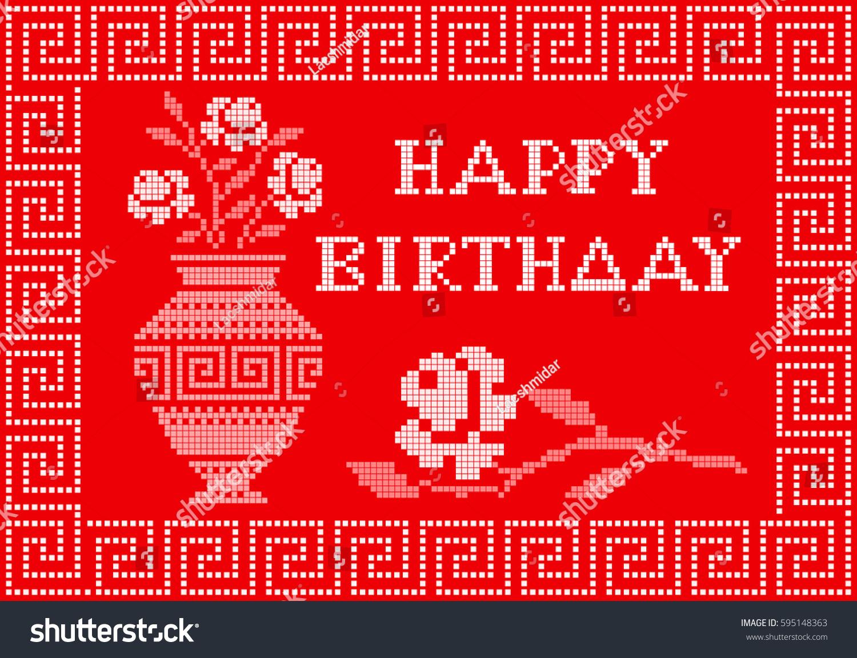 Happy Birthday Embroidered Handmade Cross Stitch Stock Vector