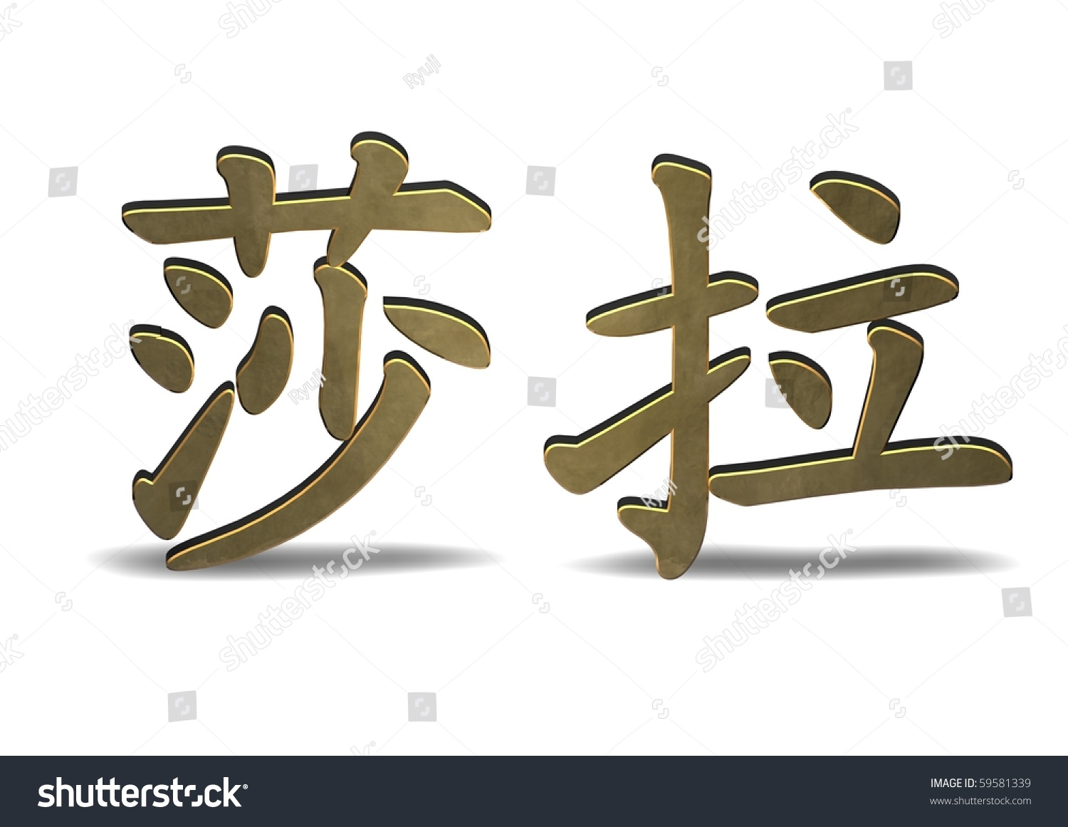 Sara chinese character symbol isolated on stock illustration sara chinese character symbol isolated on white biocorpaavc
