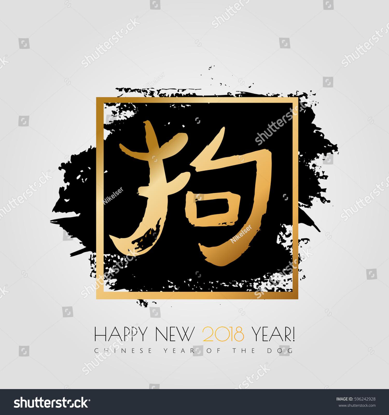 Chinese zodiac year dog stock vector