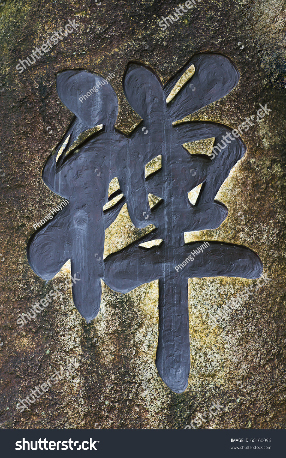 Meaningful Letter Chinese Carved Stone Surface Stock Photo Edit Now