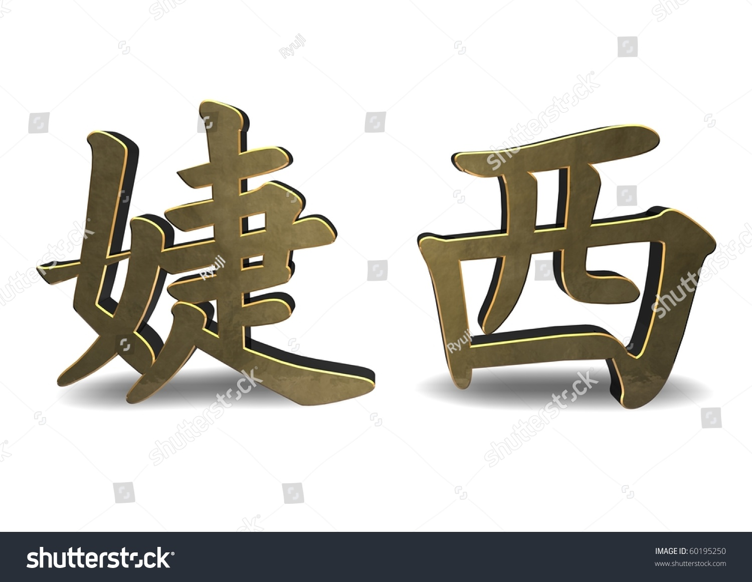 Jessie chinese character symbol isolated on stock illustration jessie chinese character symbol isolated on white biocorpaavc