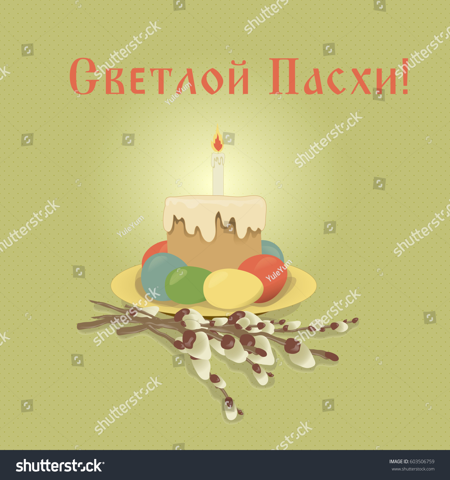 Orthodox Easter Card Easter Eggs Cake Stock Photo Photo Vector
