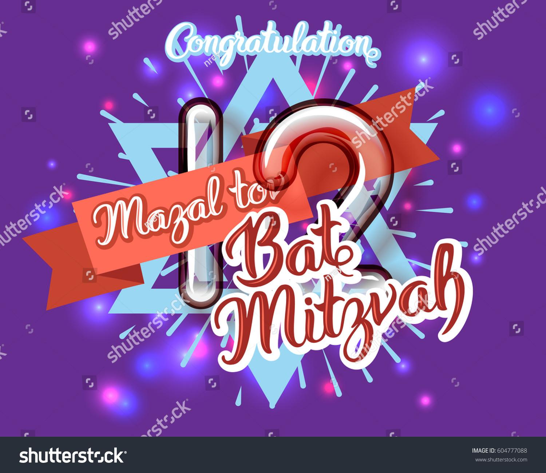 Bat Mitzvah Party Invitation Congratulation Card Vector – Bat Mitzvah Party Invitations