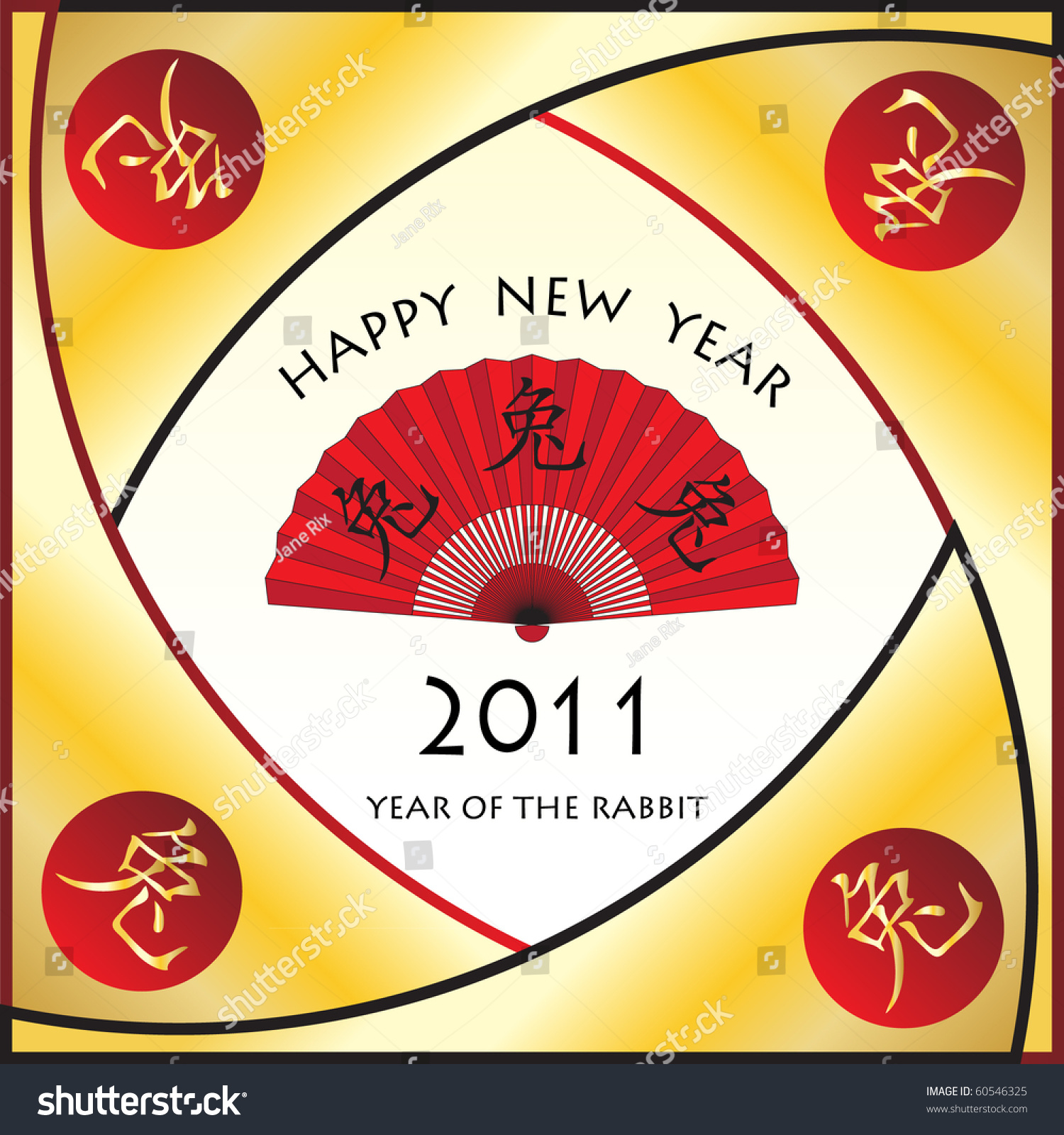 Happy New Year Wishes Chinese Year Stock Vector Royalty Free