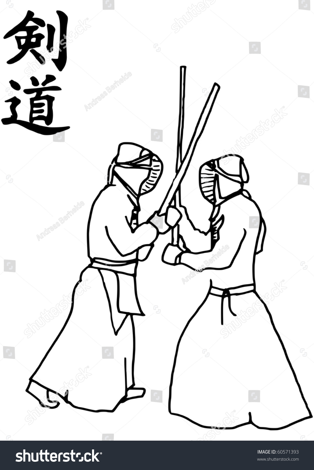 Two Kendo Fighter Position Stock Photo 60571393 - Shutterstock