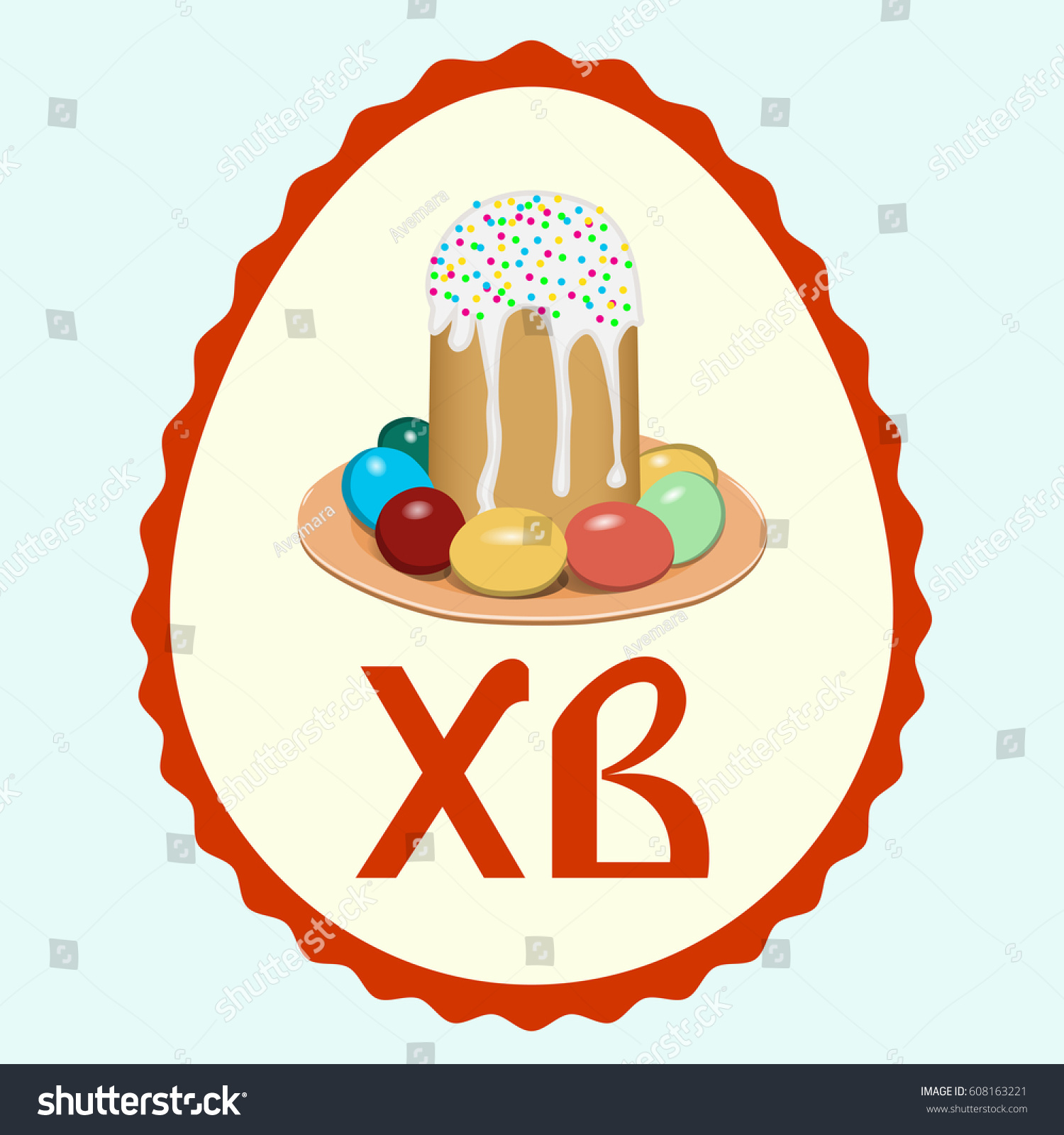 Orthodox Easter Greeting Card Easter Cake Stock Vector 608163221