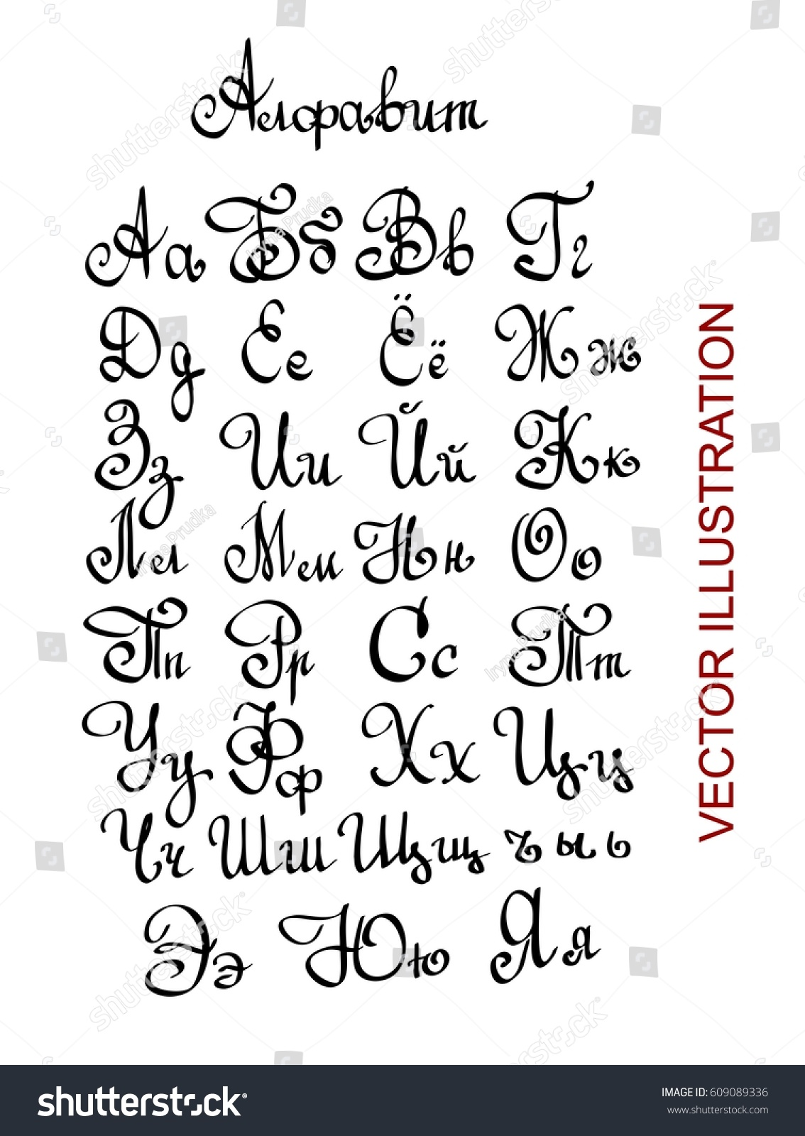 Hand cursive writing cyrillic alphabet letters stock