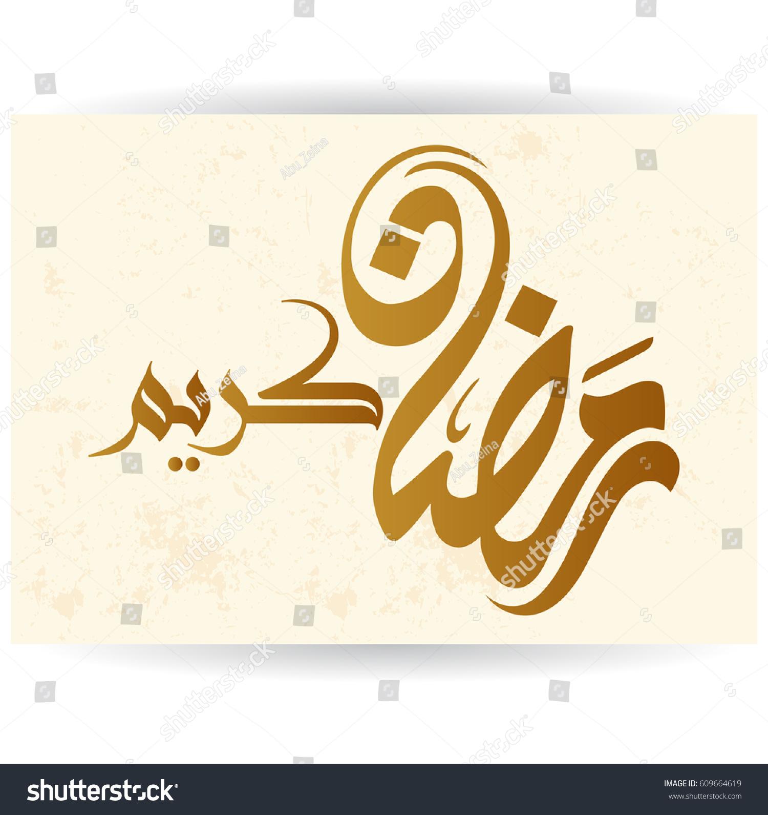 Ramadan Kareem Greeting Golden Color On Stock Vector Royalty Free