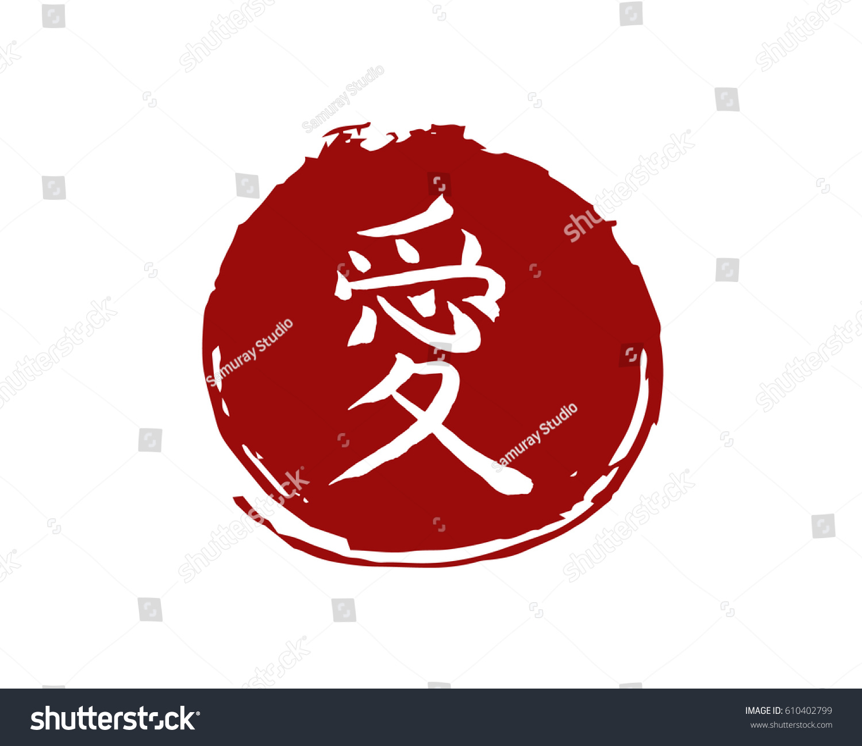 Hieroglyph japan translate love vector japanese stock vector hieroglyph japan translate love vector japanese symbols on white background hand drawn japan biocorpaavc Gallery
