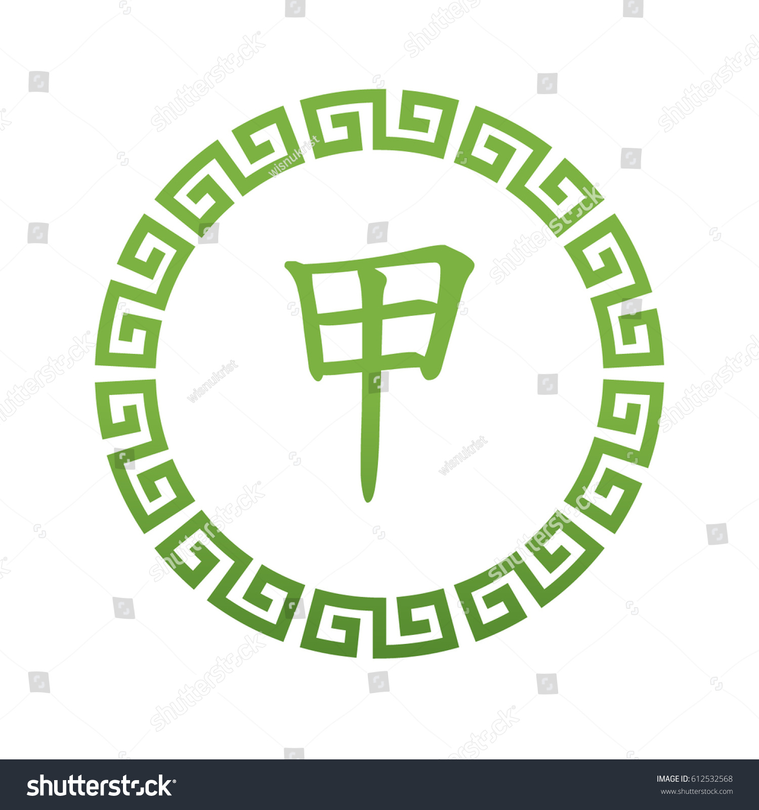 Jia Yang Wood 10 Element Symbol Stock Vector Royalty Free
