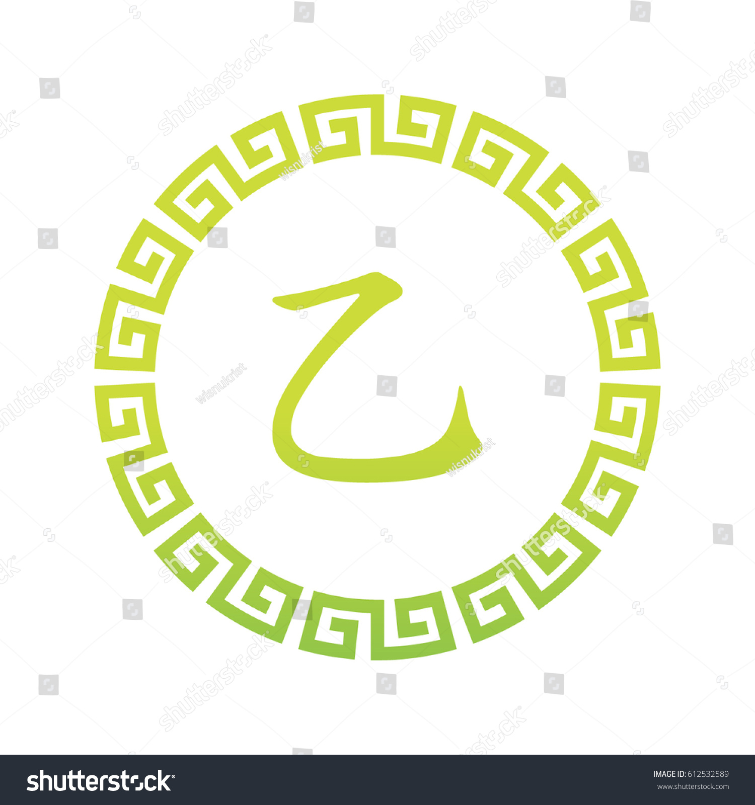 Yi Yin Wood 10 Element Symbol Stock Vector 612532589 Shutterstock