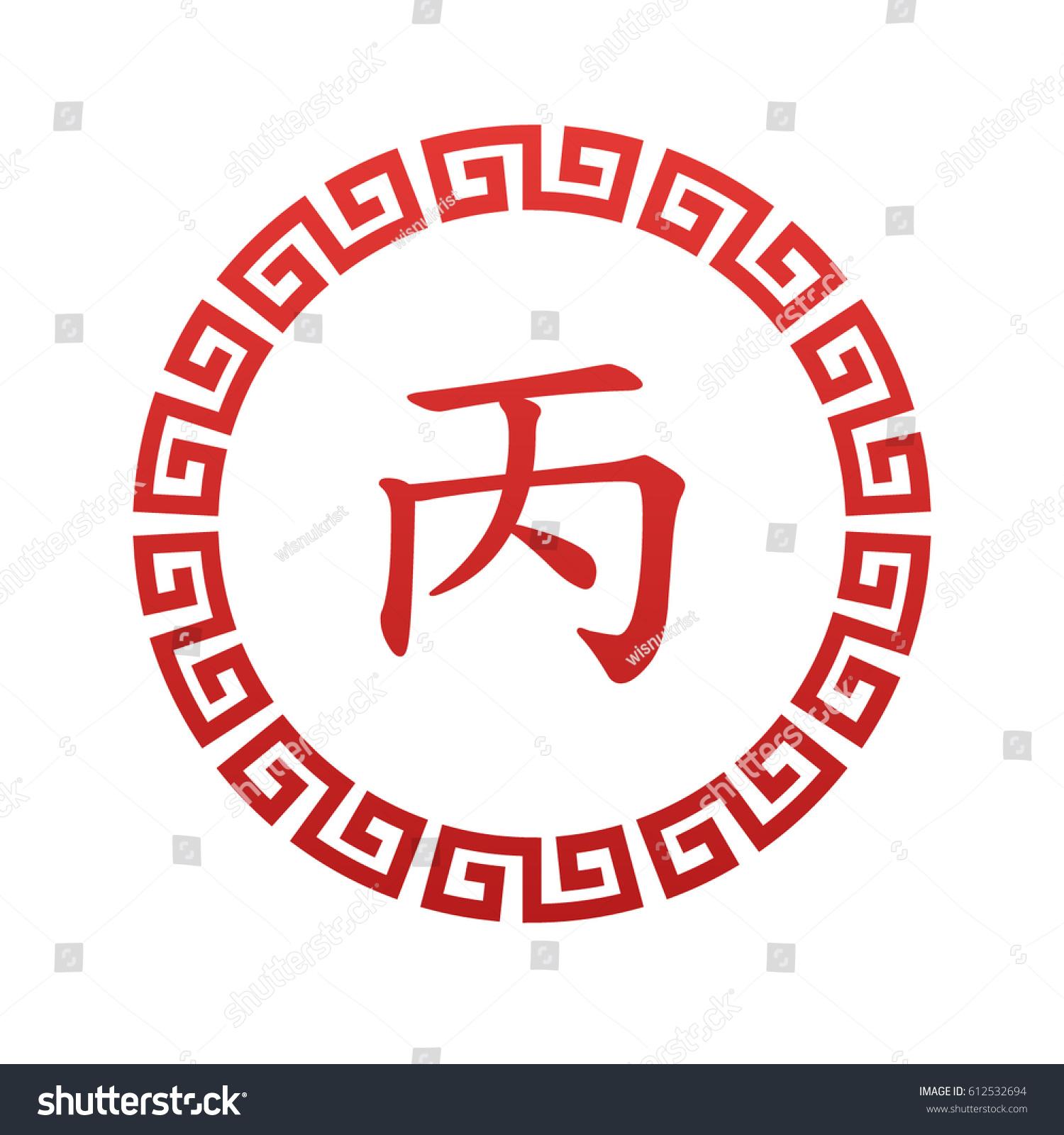 Bing yang fire 10 element symbol stock vector 612532694 shutterstock bing yang fire 10 element symbol with chinese border buycottarizona Images
