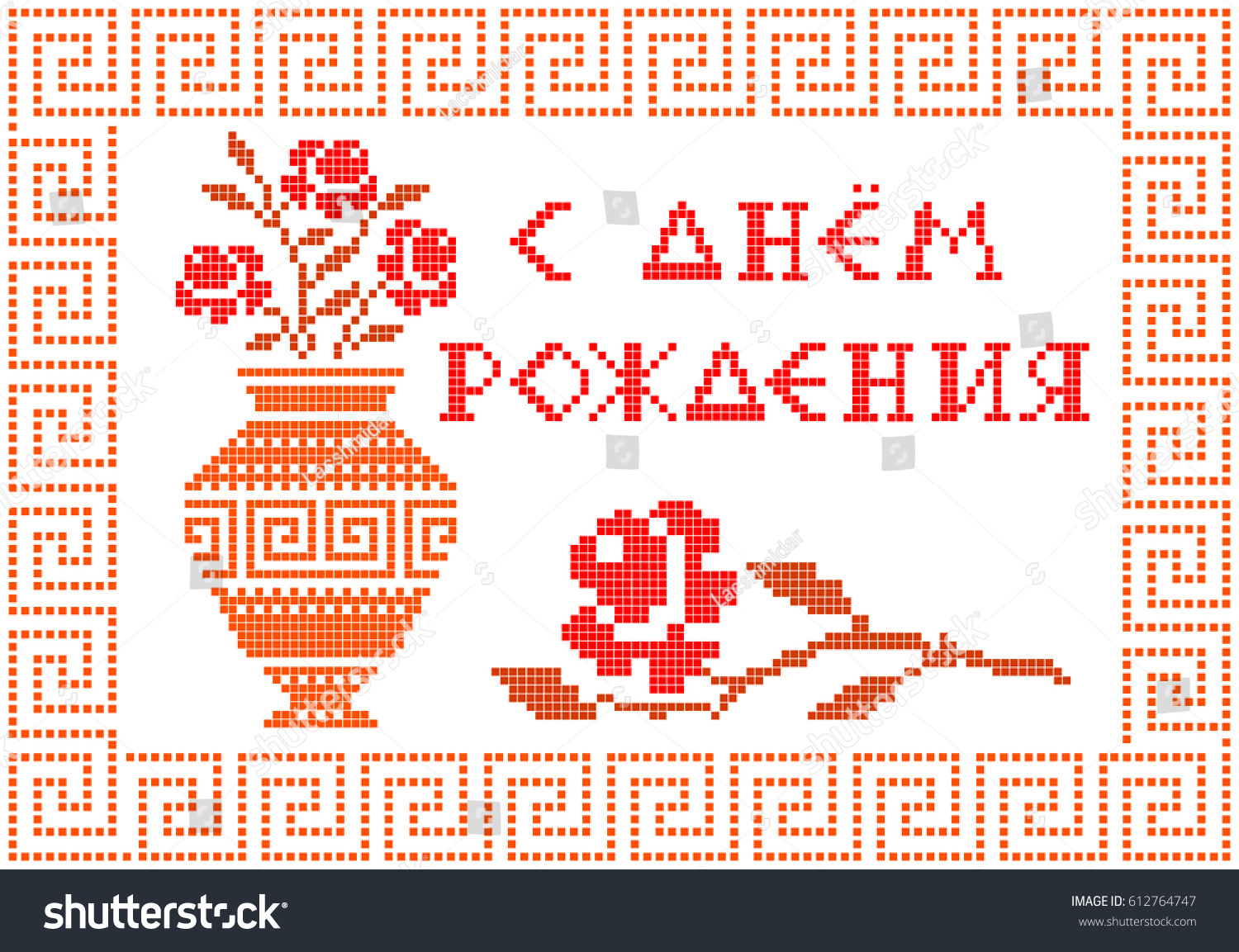 Happy birthday embroidered handmade cross stitch stock vector happy birthday embroidered handmade cross stitch ethnic greeting card in greek style written in russian kristyandbryce Image collections