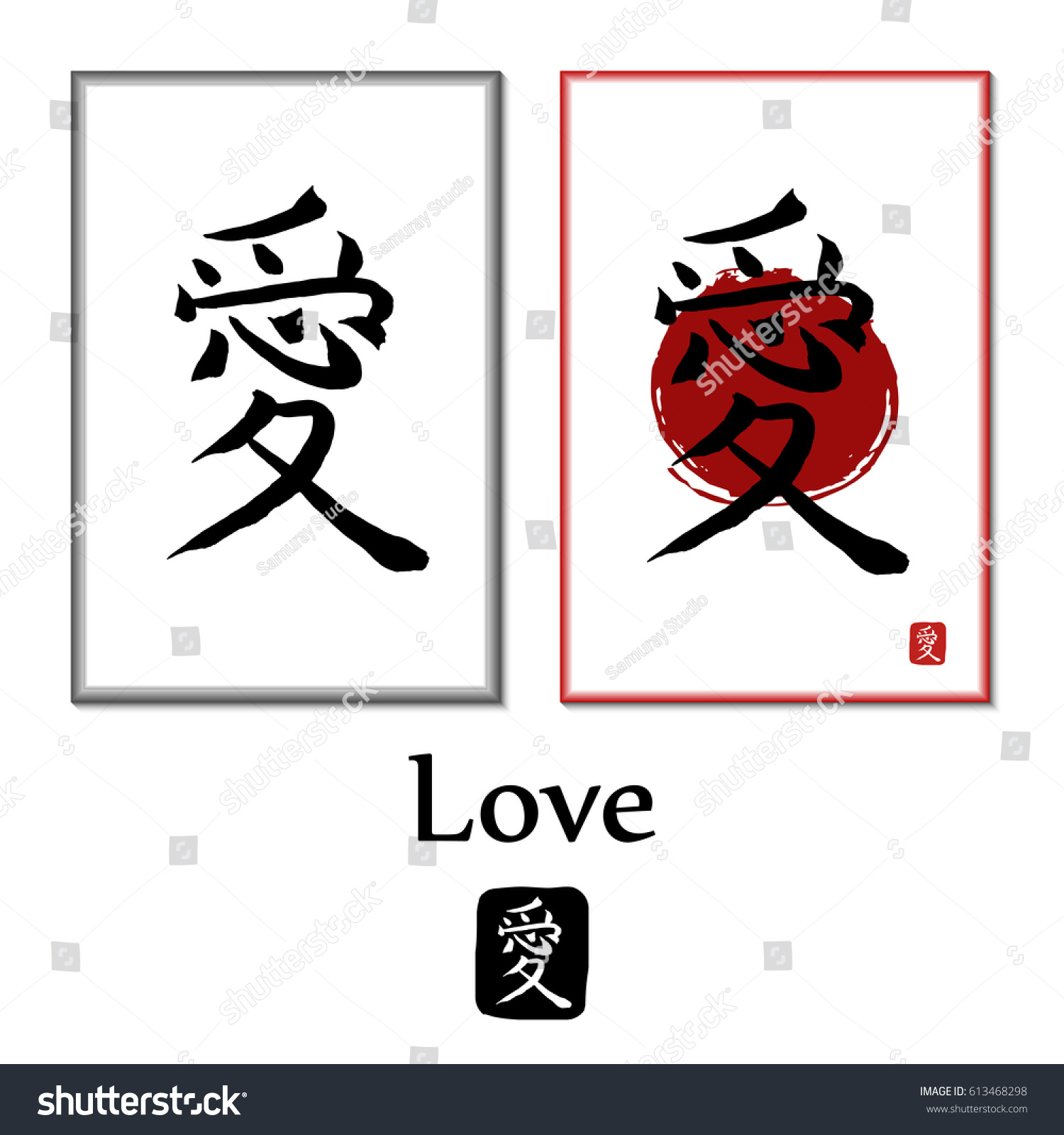Love vector japanese symbols on red stock vector 613468298 love vector japanese symbols on red sun background with stamp hieroglyph in passe biocorpaavc Images