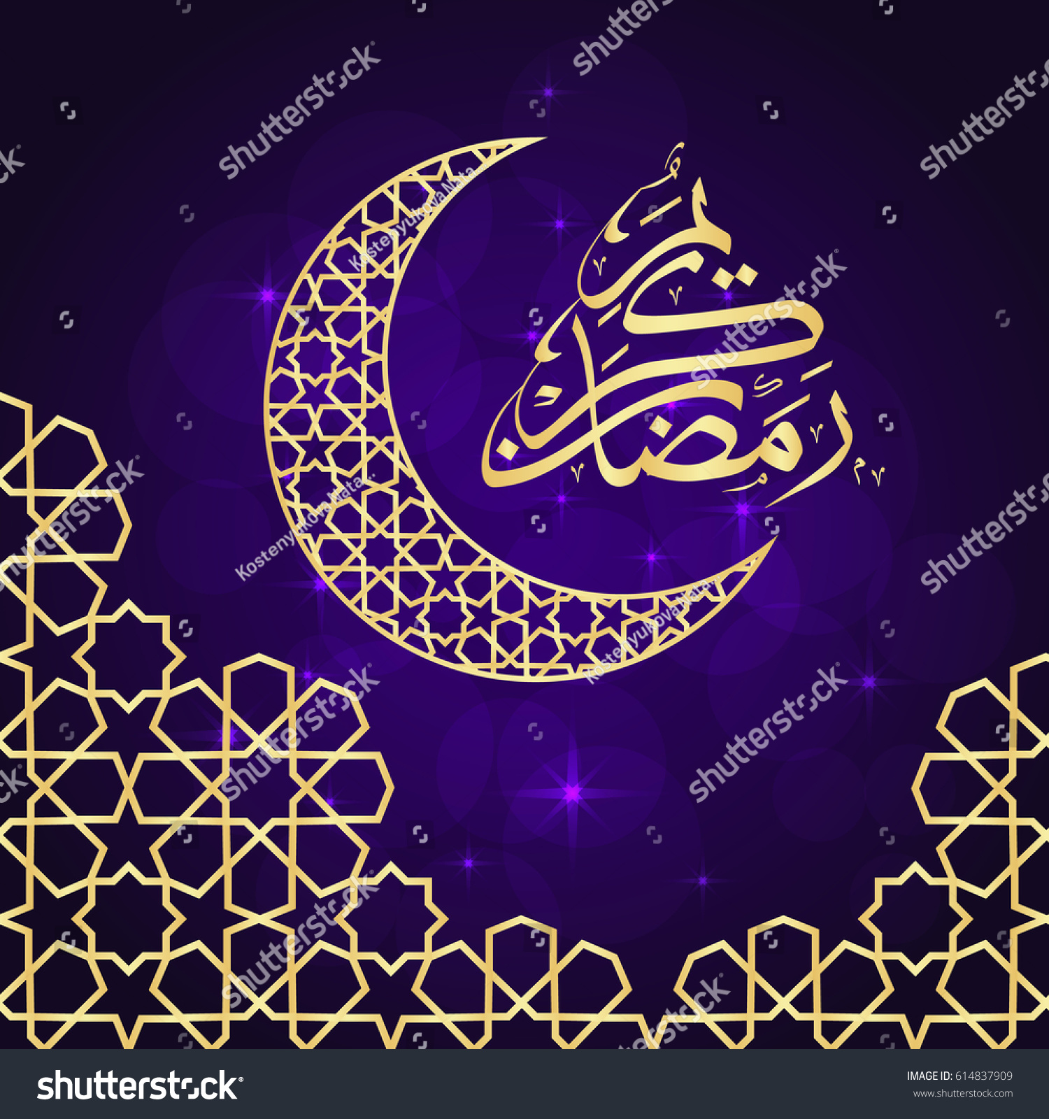 Ramadan Greeting Card On Violet Background Stock Vector 614837909