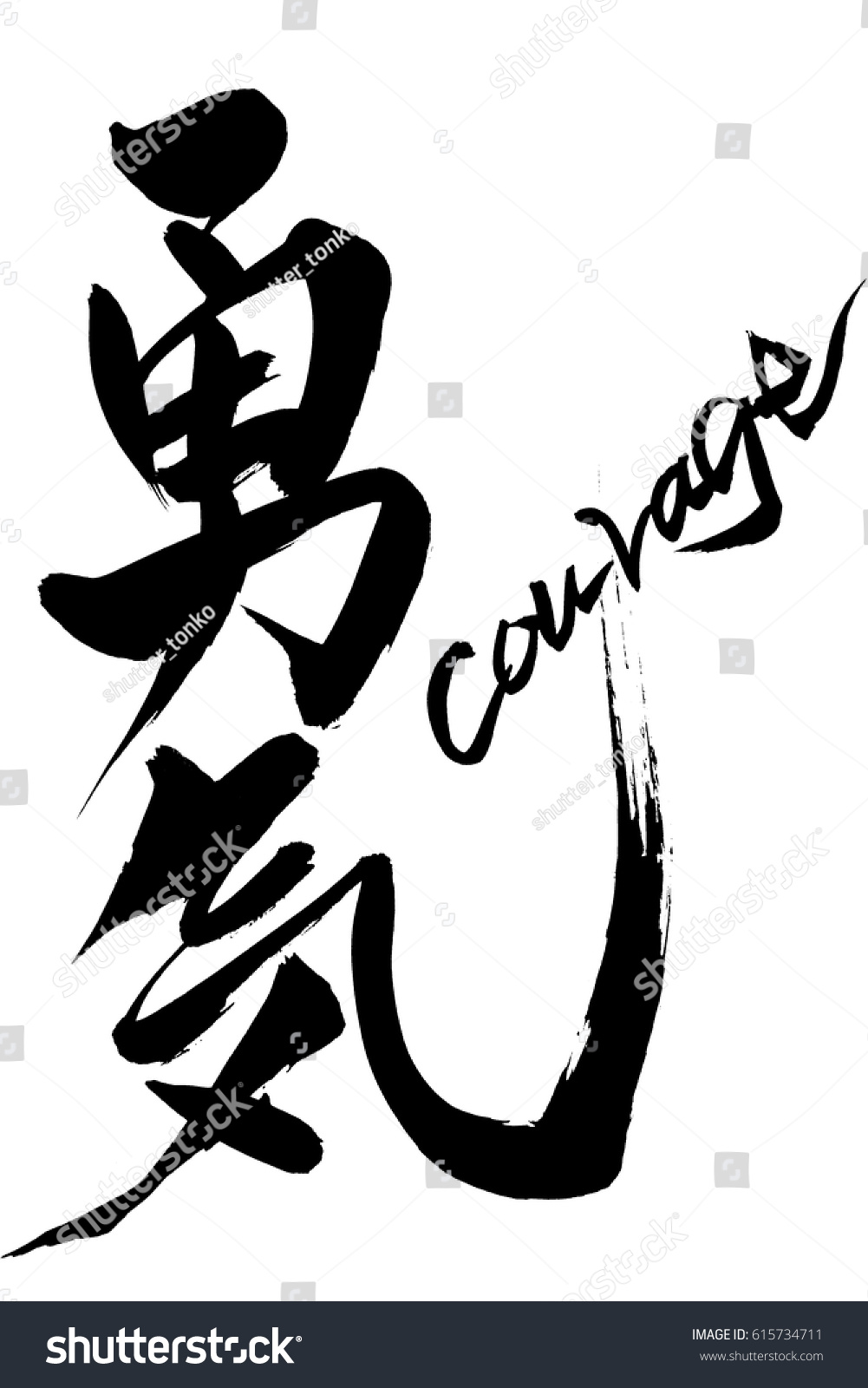 Brush Character Courage Japanese Text Courage Stock Vector 2018