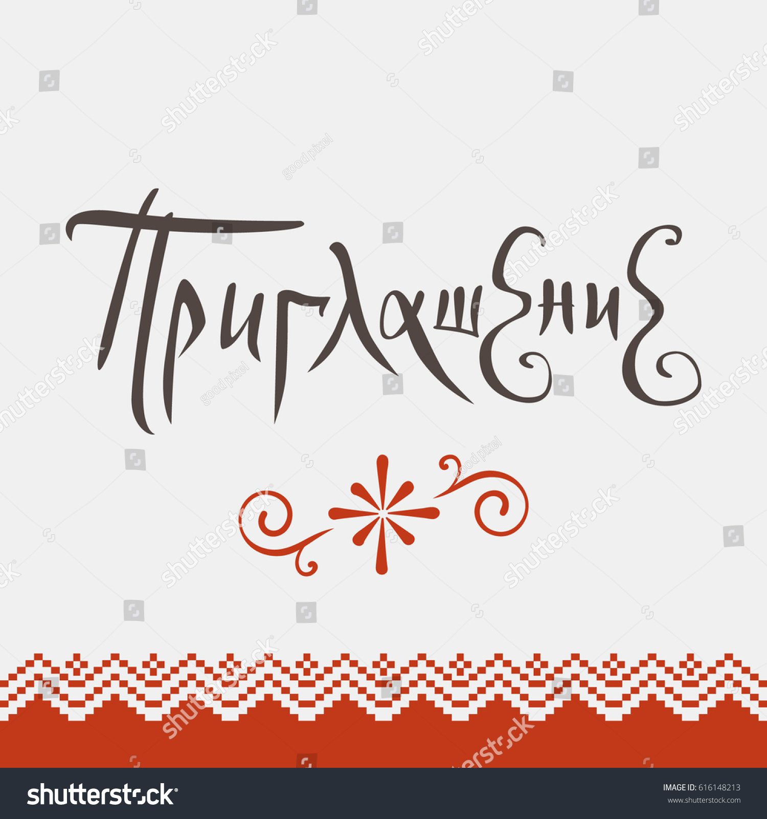 Text Russian Invitation Old Slavic Type Stock Vector Royalty Free