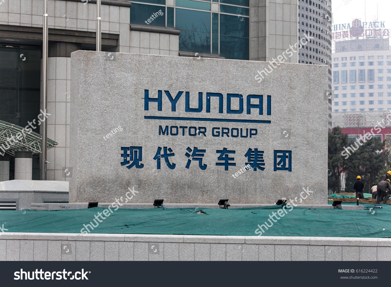 Beijing chinaapril 4 2017 hyundai motor stock photo 616224422 beijing china april 4 2017 hyundai motor group sign the hyundai biocorpaavc Images