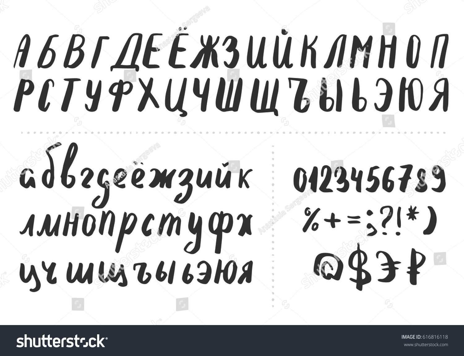 Russian Script Font Cyrillic Alphabet Numbers Stock Vector